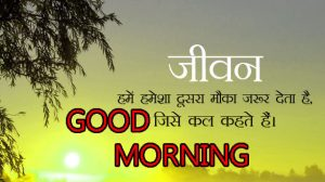 Good Morning Images With Motivational Quotes In Hindi Pictures Wallpaper Download
