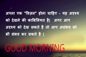 Good Morning Images With Motivational Quotes In Hindi Wallpaper Photo Download