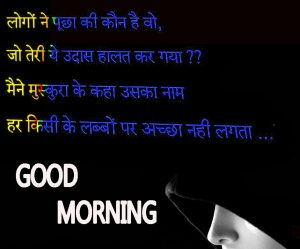 Good Morning Images With Motivational Quotes In Hindi Pics Wallpaper Download