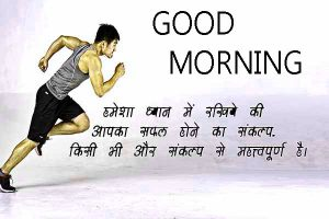 Good Morning Images With Motivational Quotes In Hindi Pics Photo Download & Share