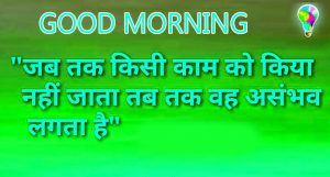 Good Morning Images With Motivational Quotes In Hindi Photo Wallpaper for Facebook