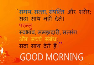 Good Morning Images With Motivational Quotes In Hindi Pictures Photo for Facebook