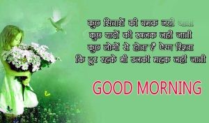 Good Morning Images With Motivational Quotes In Hindi Wallpaper Photo Pictures for Whatsapp Download