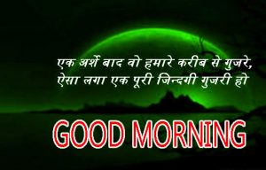 Good Morning Images With Motivational Quotes In Hindi Wallpaper Pics for Whatsapp