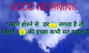 Good Morning Images With Motivational Quotes In Hindi Wallpaper Pictures Download