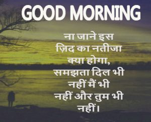 Good Morning Images With Motivational Quotes In Hindi pics Photo Download & Share for Whatsapp