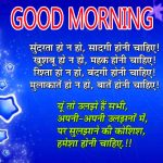653+ Good Morning Images With Motivational Quotes In Hindi
