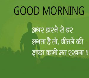 Good Morning Images With Motivational Quotes In Hindi Pictures Free Download