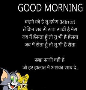 Good Morning Images With Motivational Quotes In Hindi Wallpaper Pictures Download & Share