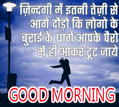 Good Morning Images With Motivational Quotes In Hindi Photo Download & Share for friend