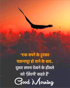 Good Morning Images With Motivational Quotes In Hindi pictures photo hd download