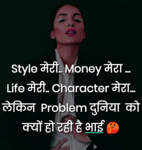 Hindi Attitude Status Images pictures photo hd