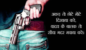 Hindi Attitude Status Images pictures photo download