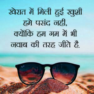 Hindi Attitude Status Images pictures photo free download