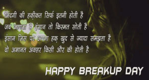 breakup images wallpaper photo download