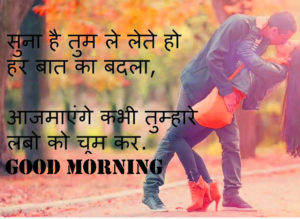 Good Morning images For Girlfriend wallpaper photo download
