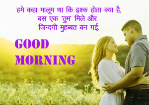 Good Morning images For Girlfriend pictures photo hd