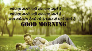 Good Morning Quotes Images In English photo wallpaper download