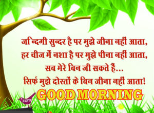 Good Morning Quotes In Hindi Images Pics Download