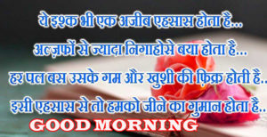 Good Morning Quotes In Hindi Images pics photo free download