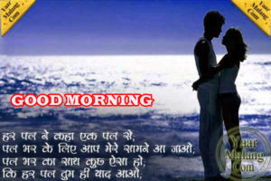 Good Morning Quotes In Hindi Images pics photo hd