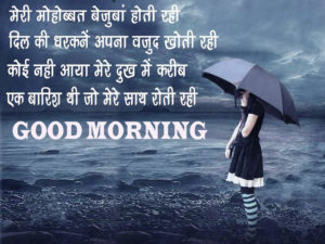 Good Morning Quotes In Hindi Images wallpaper photo download