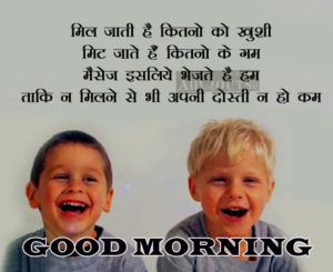Good Morning Quotes In Hindi Images pictures photo free hd