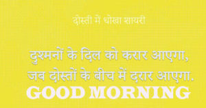 Good Morning Quotes In Hindi Images pictures photo hd download