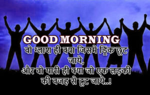 Good Morning Quotes In Hindi Images photo pictures free download