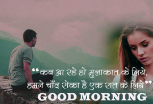 Good Morning Quotes In Hindi Images photo wallpaper for whatsapp
