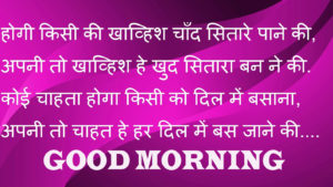 Good Morning Quotes In Hindi Images pictures pics free hd