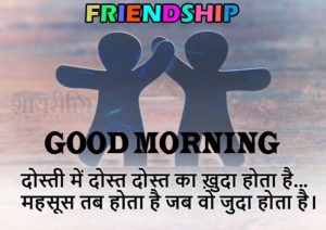 Good Morning Quotes In Hindi Images pictures photo free hd download