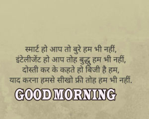 Good Morning Quotes In Hindi Images photo wallpaper free hd