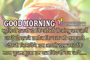 Good Morning Quotes In Hindi Images photo pics free download