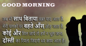 Good Morning Quotes In Hindi Images pictures pics download