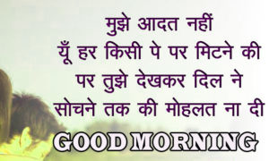 Good Morning Quotes In Hindi Images photo pics free hd