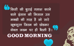 Good Morning Quotes In Hindi Images pics wallpaper free download
