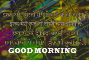 Good Morning Quotes In Hindi Images wallpaper photo free hd
