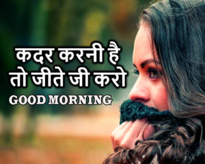 Good Morning Quotes In Hindi Images pictures photo download