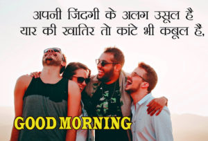 Good Morning Quotes In Hindi Images photo wallpaper for facebook