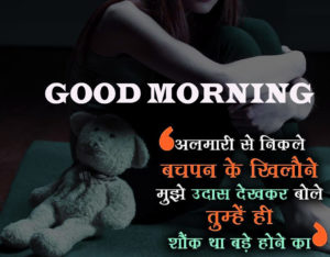 Good Morning Quotes In Hindi Images photo wallpaper download