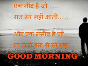Good Morning Quotes In Hindi Images pictures photo hd