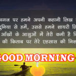 453+ Good Morning Quotes In Hindi Wallpaper Pics Photo for GF