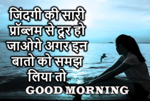Good Morning Quotes In Hindi Images pics photo for facebook
