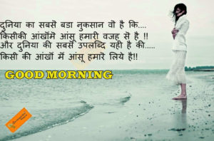 Good Morning Quotes In Hindi Images pictures photo for whatsapp