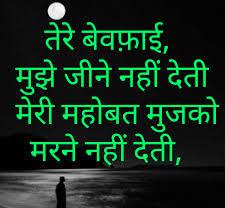 Hindi Bewafa Shayari Images photo pics download