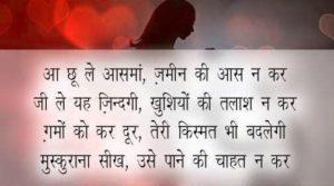 Hindi Bewafa Shayari Images wallpaper photo free hd