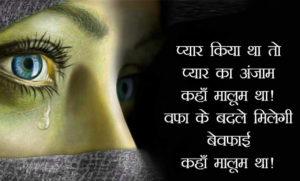 Hindi Bewafa Shayari Images wallpaper pics free hd download