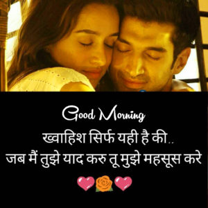 Good Morning images For Girlfriend pictures photo download