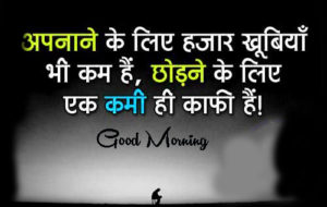 Good Morning Quotes In Hindi images pics photo free hd